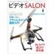 ビデオ SALON (サロン) 2015年 08月号 [雑誌]