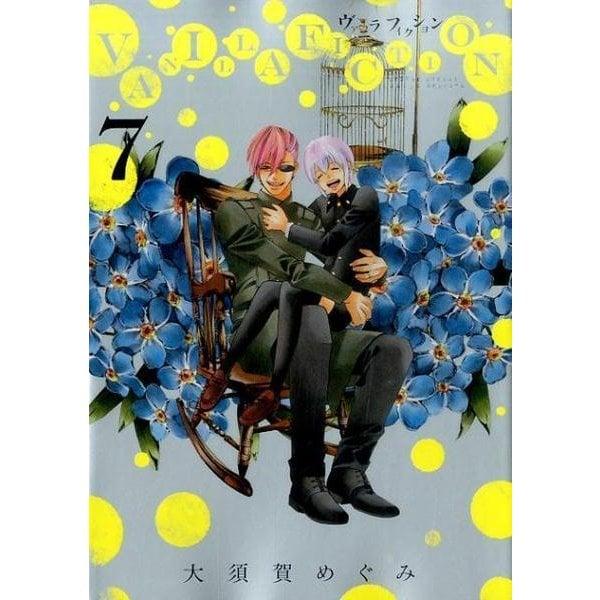 VANILLA FICTION<7>(ゲッサン少年サンデーコミックス) [コミック]