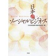 日本のソーシャルビジネス [単行本]