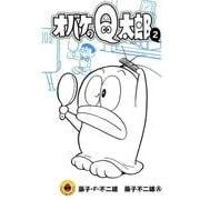 オバケのQ太郎<2>(てんとう虫コミックス(少年)) [コミック]