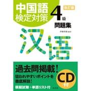 中国語検定対策4級問題集(CD付) 改訂版