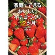 家庭でできるおいしいイチゴづくり12か月 [単行本]