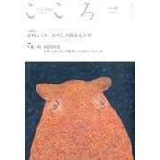 こころ Vol.26 [単行本]