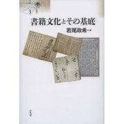 """書籍文化とその基底(シリーズ""""本の文化史""""〈3〉) [単行本]"""