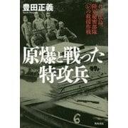 原爆と戦った特攻兵―8・6広島、陸軍秘密部隊マルレの救援作戦 [単行本]