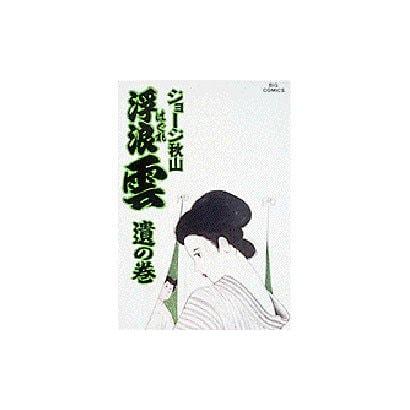 浮浪雲 42(ビッグコミックス) [コミック]