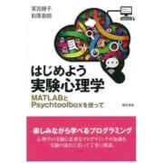 はじめよう実験心理学―MATLABとPsychtoolboxを使って [単行本]