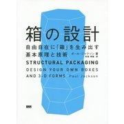 箱の設計―自由自在に「箱」を生み出す基本原理と技術 [単行本]