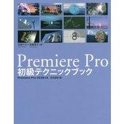 Premiere Pro初級テクニックブック―Premiere Pro CC2014/CC2015 [単行本]