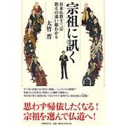 宗祖に訊く―日本仏教十三宗 教えの違い総わかり [単行本]