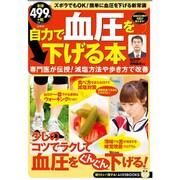 自力で血圧を下げる本 (TJMOOK ふくろうBOOKS) [ムックその他]