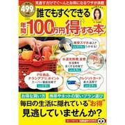誰でもすぐできる年間100万円得する本 (TJMOOK 知恵袋BOOKS) [ムックその他]