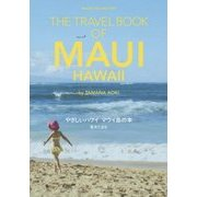 やさしいハワイ マウイ島の本 [単行本]