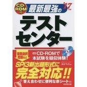 CD-ROM付 最新最強のテストセンター〈'17年版〉 [単行本]