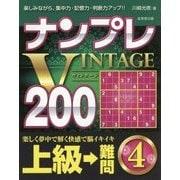 ナンプレVINTAGE200 上級→難問〈4〉 [単行本]