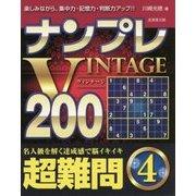 ナンプレVINTAGE200 超難問〈4〉 [単行本]