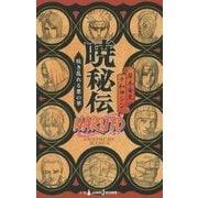NARUTO-ナルト- 暁秘伝―咲き乱れる悪の華(JUMP j BOOKS) [単行本]