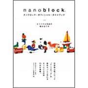 ナノブロック・オフィシャル・ガイドブック―オリジナル作品の組み立て方 [単行本]