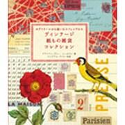 ヴィンテージ紙もの雑貨コレクション―カヴァリーニから届いたエフェメラたち [単行本]