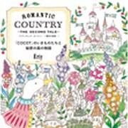 ROMANTIC COUNTRY―2番目の物語 「COCOT」のいきものたちと秘密の森の物語 [単行本]