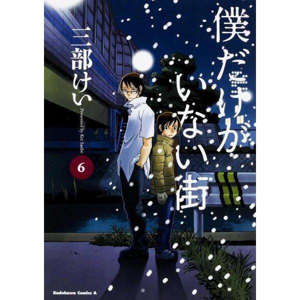 僕だけがいない街 (6)<6>(角川コミックス・エース) [コミック]