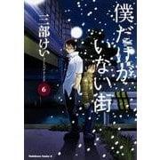 僕だけがいない街 6(角川コミックス・エース 112-16) [コミック]