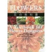 フラワーデザイナーのための花の教科書 [単行本]
