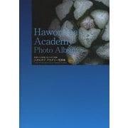 ハオルチアアカデミー写真集〈Vol.2〉―原種から交配種・斑入りまで網羅 [事典辞典]