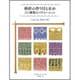 棒針の作り目と止め―211種類のバリエーション [単行本]