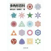 多角形百科 [事典辞典]