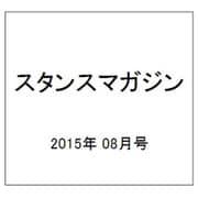 スタンスマガジン 2015年 08月号 ♯10 [雑誌]