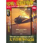 零戦と太平洋戦争DVD BOOK