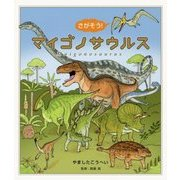 さがそう!マイゴノサウルス [絵本]
