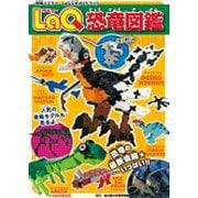 LaQ恐竜図鑑-LaQ公式ガイドブック(別冊パズラー) [ムックその他]