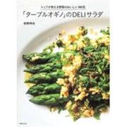 「ターブルオギノ」のDELIサラダ―シェフが教える野菜のおいしい100皿 [単行本]
