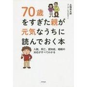 70歳をすぎた親が元気なうちに読んでおく本―入院、死亡、認知症、相続の対応がすべてわかる [単行本]