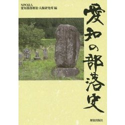 愛知の部落史 [単行本]