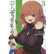 芸人ディスティネーション〈3〉(ガガガ文庫) [文庫]