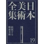 日本美術全集〈19〉拡張する戦後美術―戦後~1995 [全集叢書]