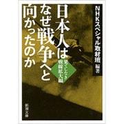 日本人はなぜ戦争へと向かったのか―果てしなき戦線拡大編(新潮文庫) [文庫]