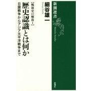 戦後史の解放〈1〉歴史認識とは何か―日露戦争からアジア太平洋戦争まで(新潮選書) [全集叢書]