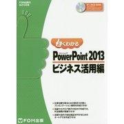 よくわかるMicrosoft PowerPoint 2013 ビジネス活用編(FPT1503) [単行本]