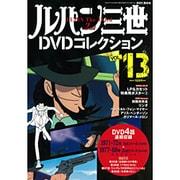 ルパン三世DVDコレクション 2015年 7/28号 vol.13 [雑誌]