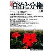 季刊自治と分権 no.60(2015夏) [全集叢書]