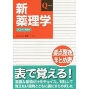 新薬理学―フルカラー新装版 改訂第6版 (Qシリーズ) [単行本]