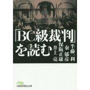 「BC級裁判」を読む(日経ビジネス人文庫) [文庫]