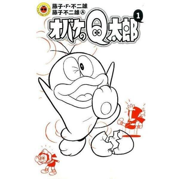 オバケのQ太郎<1>(てんとう虫コミックス(少年)) [コミック]