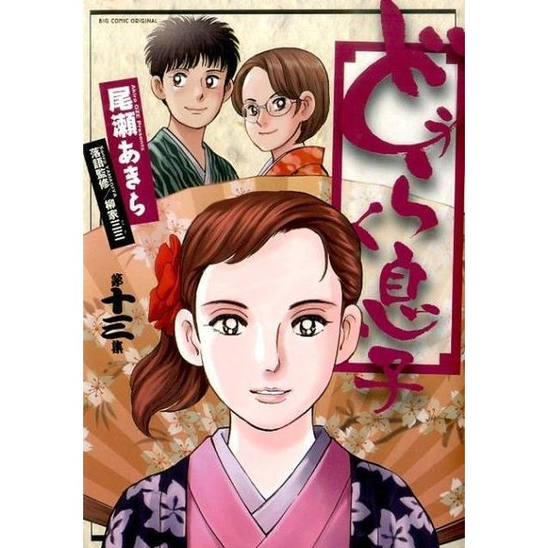 どうらく息子 13(ビッグコミックス) [コミック]