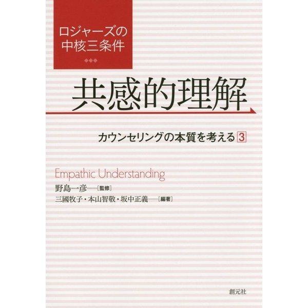 ロジャーズの中核三条件 共感的理解―カウンセリングの本質を考える〈3〉 [単行本]