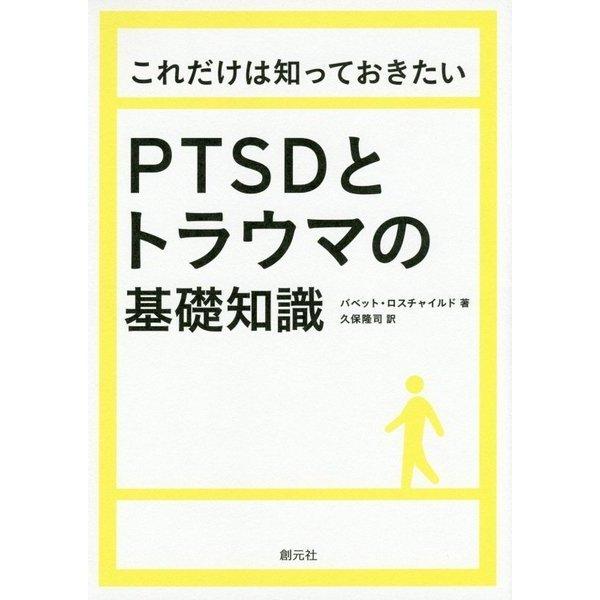 これだけは知っておきたいPTSDとトラウマの基礎知識 [単行本]